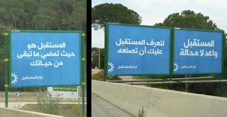 mustaqbal-posters